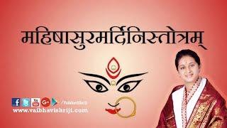 Mahishasurmardini Stotra  Srimad Devi Bhagavatam VaibhaviShriji Alekar