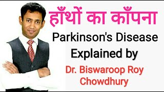 Parkinson's Disease by dr. Biswaroop Roy