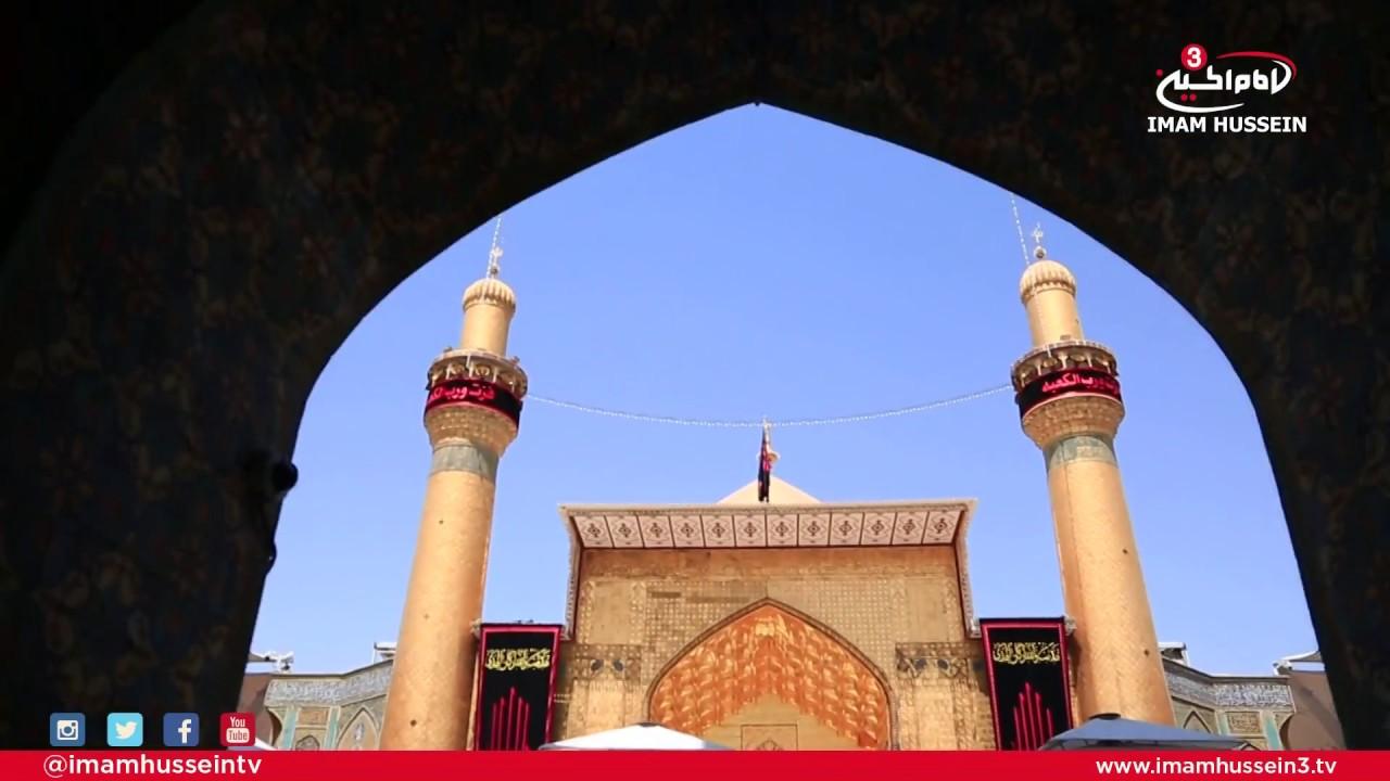 Martyrdom of Imam Ali | Part 2 Najaf