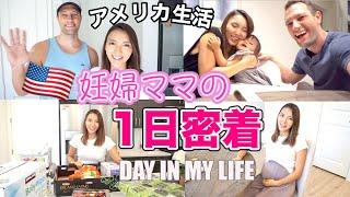 【妊婦ママの1日】お買い物密着、忙しい週末♡DAY IN MY LIFE  アメリカ生活|子育て|国際結婚