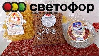 ЕДА НА ВЫБРОС/ Вкусные и ужасные продукты и товары из СВЕТОФОРА 2019