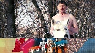 Мужское / Женское. Холостяк из Балезино. Выпуск от 20.04.2018