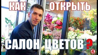 Существует ли малый бизнес в Беларуси. Тебе точно нужен цветочный магазин