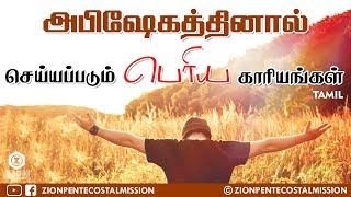 TPM Messages | Doing Great Thing With Anointing | Pas.Durai | Bible Sermons | Tamil | English | ZPM