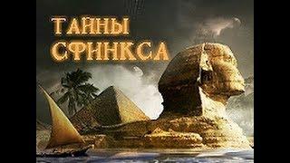 Тайны Древности  Сфинкс 2018