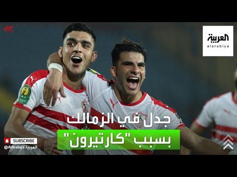 العرب اليوم - شاهد: انقسام إداري في نادي الزمالك المصري