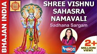 Shree Vishnu Sahasranamavali Full