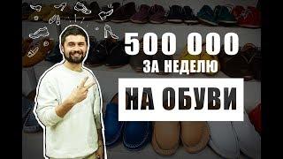 TONY BRO | 500 000 на обуви за неделю
