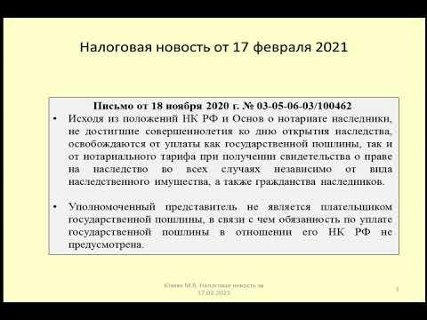 17022021 Налоговая новость о  госпошлине при наследовании несовершеннолетним / charges for heritage