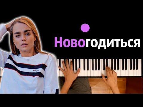 Маха Горячёва - Новогодиться ● караоке | PIANO_KARAOKE ● ᴴᴰ + НОТЫ & MIDI