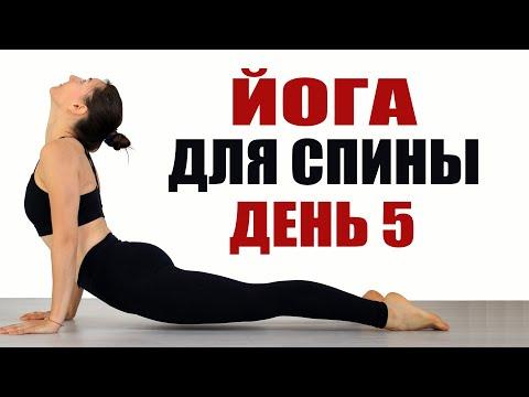 ВИНЬЯСА ЙОГА День 5 | Йога для Спины | Растяжка Спины | Укрепление Спины | Йога chilelavida