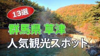 群馬県草津で人気のオススメ観光スポット|旅行13選
