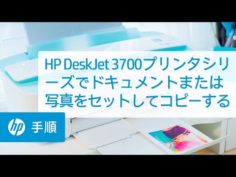 HP DeskJet 3700プリンタシリーズでドキュメントまたは写真をセットしてコピーする
