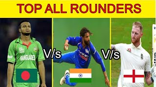 कौन है आज के दौर के क्रिकेट का बेस्ट all Rounder//Who is the No 1 all rounder in cricket?