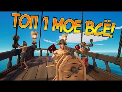 Отправляю морских крыс на дно и беру топ 1 ! Blazing sails