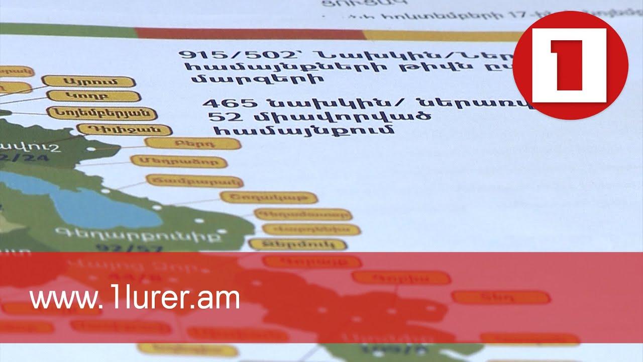 Հայաստանը կունենա 78 համայնք. մեկնարկում է համայնքների խոշորացման վերջին փուլը