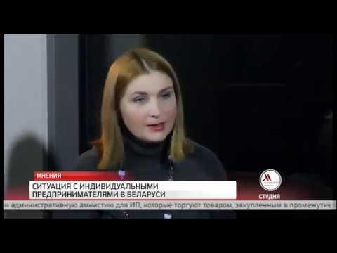Предприниматели в Беларуси. Мнения.