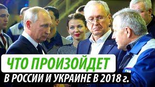 Что произойдет в России и Украине в 2018 году