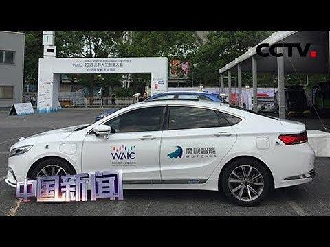 [中国新闻] 世界人工智能大会 AI+5G将至 畅想未来智能生活   CCTV中文国际