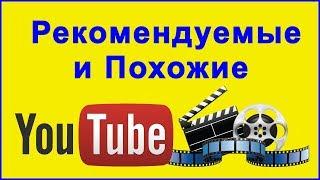 Как Попасть в Рекомендуемые и Похожие Видео на YouTube