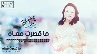 Fatma Trablsiya - Ma Qasart Maah فاطمة الطرابلسية - ما قصرت معاه