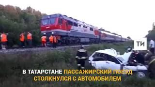 В Татарстане пассажирский поезд столкнулся с автомобилем