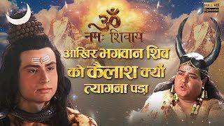 Episode 24 || Om Namah Shivay