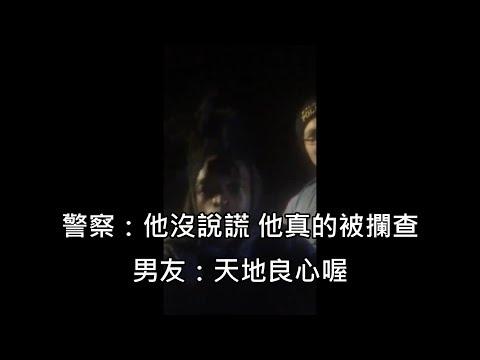 女子不信男友是因為被警察攔查才沒回簡訊,男友請警察幫忙證明