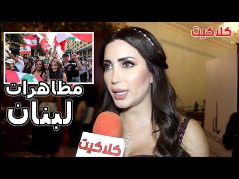 العرب اليوم - شاهد: رأي الفنانة نسرين طافش في أحـداث لبنان وماذا قالت للشعب