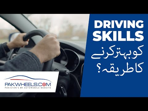 Tips To Improve Your Driving Skills | PakWheels Tips