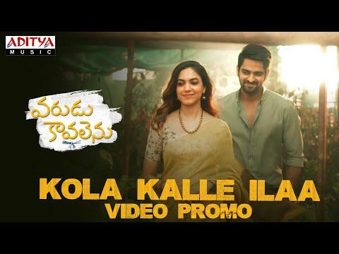 Kola Kalle Ilaa Video Promo - Varudu Kaavalenu