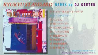 「RYUKYU STANDARD」REMIX by DJ GEETEK | Album Digest (Official Video)