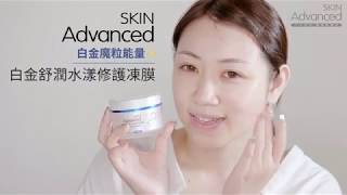 SKIN Advanced白金舒潤水漾系列💧白金保濕力新升級