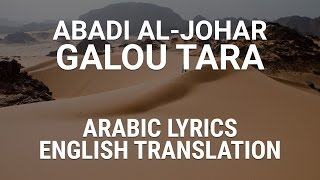 اغاني طرب MP3 Abadi Al-Johar - Galou Tara (Saudi Arabic) w/ Lyrics Translation - عبادي الجوهر قالوا ترى تحميل MP3