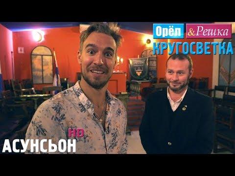 Орёл и Решка. Кругосветка - Асунсьон. Парагвай (1080p HD)