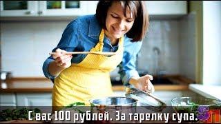СЕСТРА МУЖА заявила – «С вас 100 рублей за тарелку супа!»