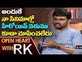 Director Maruthi About Heroines Exposing in his Movies   Open Heart With RK