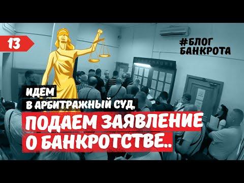 Подаем заявление о банкротстве в суд. Блог Банкрота. Выпуск 13.