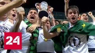 Кубок России выиграл клуб, находящейся на предпоследнем месте в премьер-лиге - Россия 24