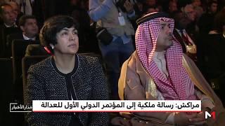 الملك محمد السادس يوجه رسالة سامية إلى المشاركين في المؤتمر الدولي الأول للعدالة بمراكش
