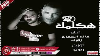 مهرجان هكلمك غناء خالد السفاح - زتونة 2019 على شعبيات HAKLMK - KHALED ELSFA7 - ZATONA تحميل MP3