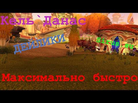ОСТРОВ КЕЛЬ`ДАНАС / ДЕЙЛИКИ / wow 3.3.5 (Sirus.su)