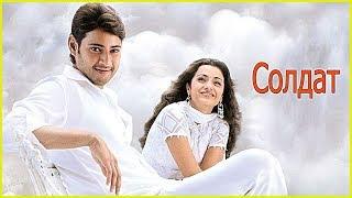 Индийский фильм Солдат (2006)