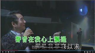 青山 - 心聲淚痕 (青山金曲當年情2008 演唱會)