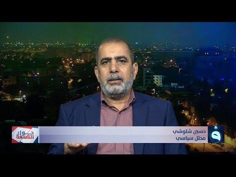 شاهد بالفيديو.. شلوشي: الوجود الأجنبي على الأرض العراقية هو إغواء سياسي