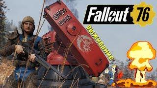 Fallout 76: Новый Персонаж Начало Становления