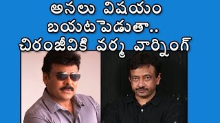 Ram Gopal Varma Gives STRONG WARNING To Chiru  Naga Babu  Ram Charan  Latest News  SV Telugu TV