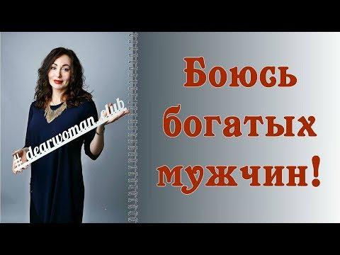 БОЮСЬ БОГАТЫХ МУЖЧИН! | Психология отношений