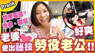 【Prank】老婆使出祕技🤣勞役老公~洗碗、按摩、禁用電話📲好爽!
