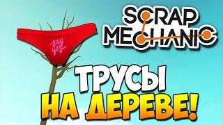 Scrap Mechanic | ТРУСЫ НА ДЕРЕВЕ!